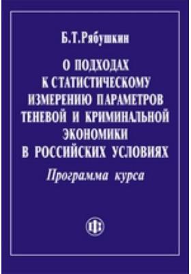 О подходах к статистическому измерению параметров теневой и криминальной экономики в российских условиях. Программа курса