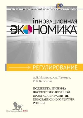 Некоторые вопросы осуществления иподдержки инновационной активности вроссийской практике: монография