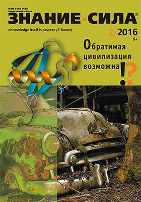 Знание-сила: журнал. 2016. № 2