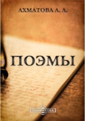 Поэмы: сборник