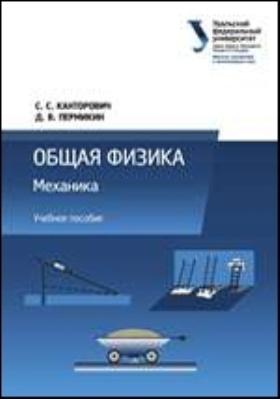 Общая физика. Механика: учебное пособие