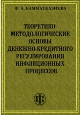 Теоретико-методологические основы денежно-кредитного регулирования инфляционных процессов