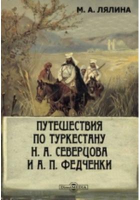 Путешествия по Туркестану Н. А. Северцова и А. П. Федченки