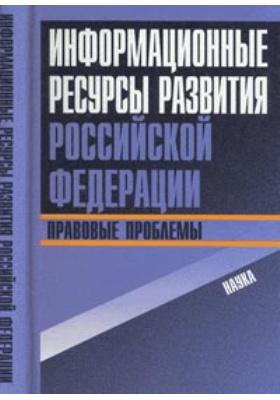 Информационные ресурсы развития Российской Федерации : Правовые проблемы