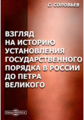 Взгляд на историю установления государственного порядка в России до Пе...