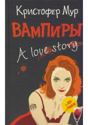 Вампиры. A Love Story = YOU SUCK. A Love Story : Роман
