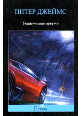Убийственно просто = Dead Simple : Роман