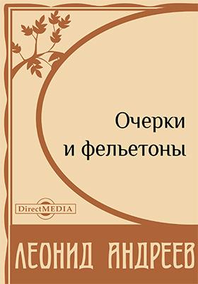 Очерки и фельетоны: художественная литература