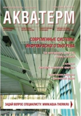 Аква-Терм: журнал. 2008. № 6(46)