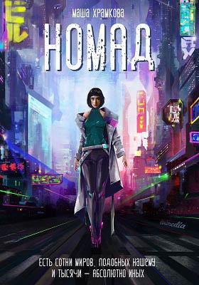 Номад : фантастический роман: художественная литература