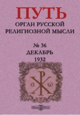 Путь. Орган русской религиозной мысли. 1932. № 36, Декабрь