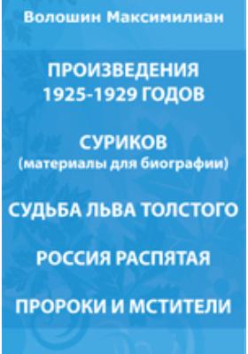 Произведения 1925-1929 годов. Суриков (материалы для биографии). Судьба Льва Толстого. Россия распятая. Пророки и мстители