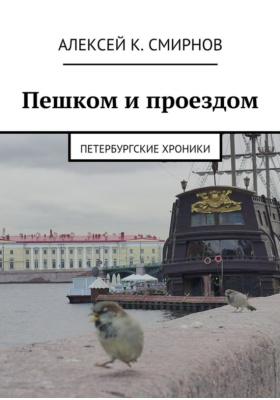Пешком и проездом (сборник)