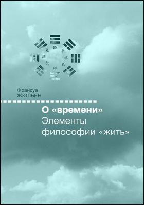 """О """"времени"""". Элементы философии """"жить"""""""