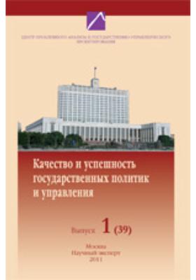 Качество и успешность государственного управления и государственных политик. Труды научного семинара. Вып. 1 (39)
