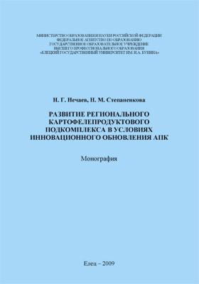Развитие регионального картофелепродуктового подкомплекса в условиях инновационного обновления АПК: монография