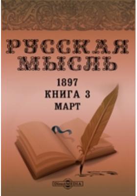 Русская мысль: журнал. 1897. Книга 3, Март