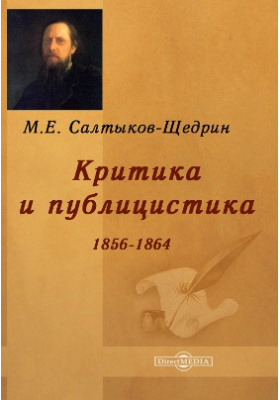Критика и публицистика 1856-1864