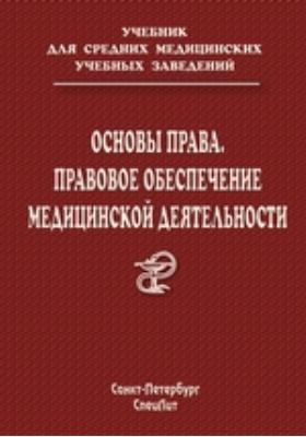 Основы права. Правовое обеспечение медицинской деятельности. Учебник для средних медицинских учебных заведений