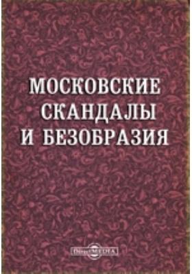 Московские скандалы и безобразия: монография