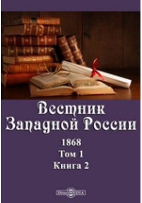 Вестник Западной России: журнал. 1868. Т. 1, Книга 2