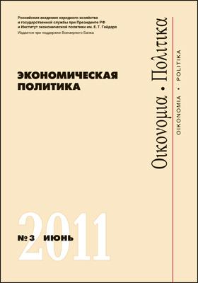 Экономическая политика = Economic Policy: журнал. 2011. № 3