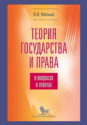 Теория государства и права в вопросах и ответах: учебно-методическое пособие