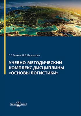 Учебно-методический комплекс дисциплины «Основы логистики»