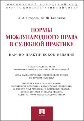 Нормы международного права в судебной практике : научно-практическое издание: практическое пособие