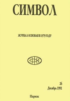 Символ: журнал христианской культуры. 1991. № 26