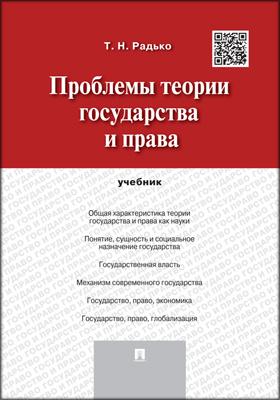 Проблемы теории государства и права: учебник