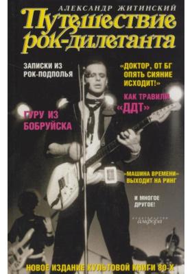 Путешествие рок-дилетанта : Музыкальный роман