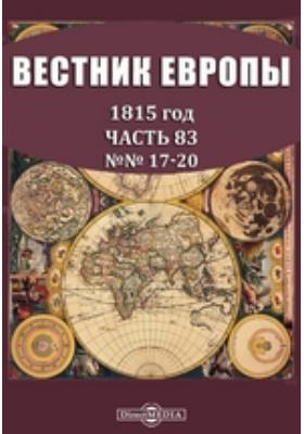 Вестник Европы: журнал. 1815. №№ 17-20, Сентябрь-октябрь, Ч. 83