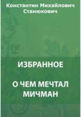 О чем мечтал мичман. Решение. Петербургские  карьеры. Пассажирка и др.: художественная литература