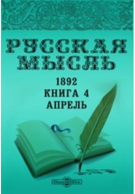 Русская мысль: журнал. 1892. Книга 4, Апрель