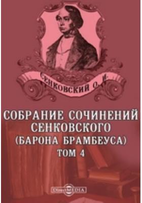 Собрание сочинений Сенковского (Барона Брамбеуса): художественная литература. Т. 4