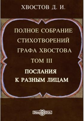 Полное собрание стихотворений графа Хвостова. Т. 3. Послания к разным лицам