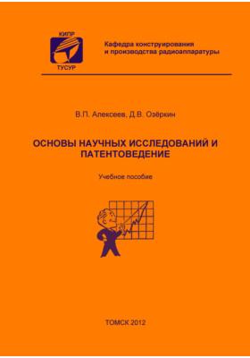 Основы научных исследований и патентоведение: учебное пособие