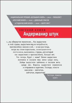 Андерманир штук : социофренический роман