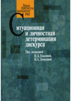 Ситуационная и личностная детерминация дискурса: сборник научных трудов