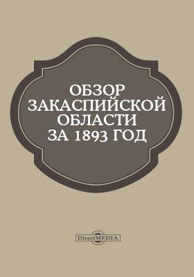 Обзор Закаспийской области за 1893 год: монография