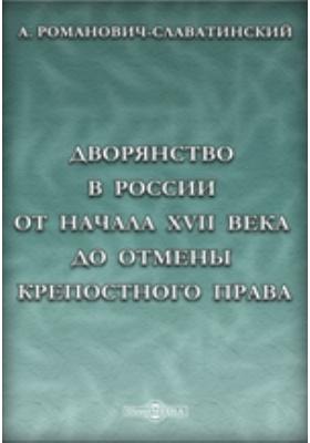 Дворянство в России от начала XVIII века до отмены крепостного права: монография