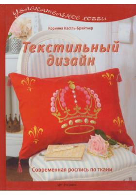 Текстильный дизайн = Home Decoration : Современная роспись по ткани