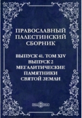Православный Палестинский сборник : Мегалитические памятники Святой Земли. 1895. Вып. 41, Т. XIV, Вып. 2
