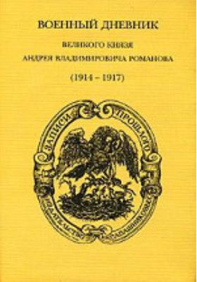 Военный дневник (1914 – 1917): документально-художественная