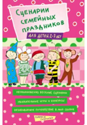 Сценарии семейных праздников для детей 2–7 лет