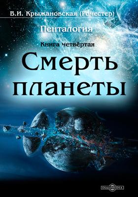 Пенталогия. Кн. 4. Смерть планеты