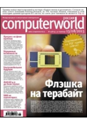 Computerworld Россия: международный компьютерный еженедельник. 2013. № 19(804)