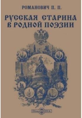 Русскаястаринав родной поэзии: художественная литература