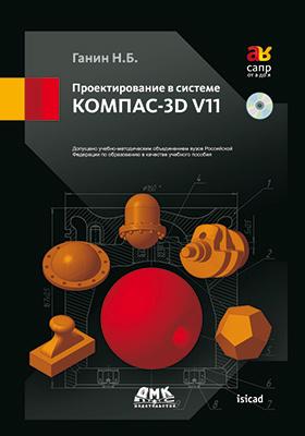 Проектирование в системе КОМПАС-3D V11: учебное пособие